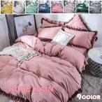 寝具セット 布団カバー シーツ ピローカバー 4点セット  柔らか ベッド用品 可愛いフリル 9color