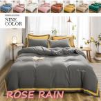 寝具セット 掛け布団カバー ベッドシーツ ピローカバー 4点セット 柔らか 可愛い ベッド用品 シンプルデザイン 9color