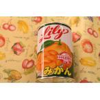 雅虎商城 - リリー缶詰 みかん1個あすつく