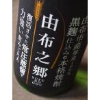 由布之郷(ゆふのごう・ゆふのさと) 720ml 小野酒造 JR九州クルーズトレイン寝台列車「ななつ星in九州」搭載のガツンと香ばしい裸麦焼酎です。