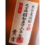 ショッピング古 貴古(きこ) 最高級麦焼酎 大古酒 33度 720ml 老松酒造
