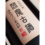 閻魔古酒 木箱入り 樽熟成大分長期麦焼酎 25度 1800ml 老松酒造