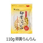 大阪前田 110g卵黄らんらん 10袋×2BOX