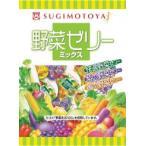 ショッピングゼリー 杉本屋製菓 22gx21個野菜ゼリーミックス  8袋入