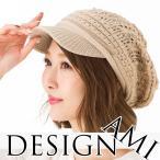 帽子 つば付き ニット帽 レディース ザックリ編み メンズ ニットキャップ 医療用帽子 抗がん剤 帽子 おしゃれ レディース ニット帽