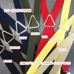 オシャレ小物 今注目 ファッション 送料無料 日本製 サスペンダー メンズ サスペンダー レディース x型 25mm ゴム 無地 ベルト 小物