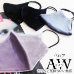 秋冬 マスク 洗えるマスク 可愛い ベロア素材 ファッションマスク レディース マスク オシャレ