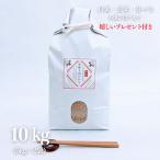お米 10kg 京都産 キヌヒカリ 令和元年産 玄米5kg×2袋 選べる精米