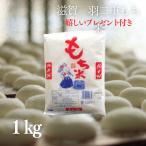 新米 もち米 1kg 滋賀県産羽二重もち米 1kg(7合)令和2年産 【8袋以上購入で送料無料】
