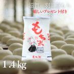 もち米 1升  滋賀県産羽二重もち米 1.4kg(1升)令和2年産 【6袋以上購入で送料無料】