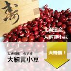 小豆  あずき アズキ  30年産 北海道産大納言 100g