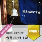 【店主のおすすめ玄米】新米 28年産 ヒノヒカリ ...