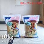 28年産 新米 富山県産こしひかり 10kg(5kg×2袋)