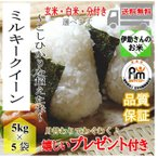 25kg 30年産 滋賀県産 ミルキークイーン 玄米5kg×5袋 選べる精米 ・無料小分け 送料無料 (一部地域を除く)