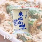 米ぬか1kg(お漬物用粗ぬか)