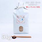 お米 5kg 契約栽培米 滋賀県ミルキークイーン 令和2年産 玄米5kg(白米4.5kg)