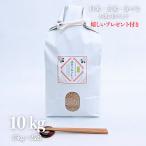 お米 10kg  滋賀県 キヌヒカリ 令和元年産 玄米5kg×2袋 選べる精米