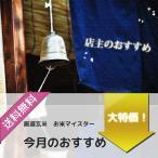 28年産 店主のおすすめ玄米 30kg(白米27kg)滋賀県産 夢みらい