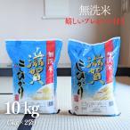 令和元年産 新米 お米10kg 無洗米 滋賀県産コシヒカリ 5kg×2袋  送料無料 (一部地域を除く)