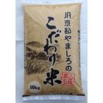 【平成28年産】京都府産・JAやましろのこだわり米 (精米:10kg)
