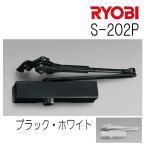 リョービ 取替用ドアクローザー S-202P (ブラック、ホワイト)