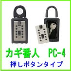 【キーボックス】ケイデン カギ番人 PC4タイプ