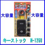 キーストック  N-1260 キー保管ボックス