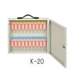 ワールドキーボックス K-20 (20本掛け) 水上金属 フタ鍵付