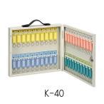 水上金属 ワールド キーボックス兼用型 K-40 40本掛用