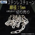 ステンレスチェーン SUS304 切り売り 5mm
