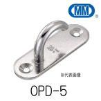 ステンレスチェーン部品 オープンパッドアイ 【OPD-5】 SUS304 水本機械製作所
