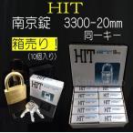 南京錠 HIT 3300番 同一キー仕様  20mm 箱売り 10個入