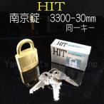 南京錠 HIT 3300番 同一キー仕様  30mm   単品(バラ)売り