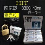 南京錠 HIT 3300番 同一キー仕様  40mm 箱売り 10個入