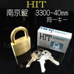 南京錠 HIT 3300番 同一キー仕様  40mm   単品(バラ)売り