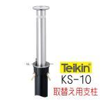 帝金バリカー KS−10  上下式  114.3mm径 取替用支柱(交換用ポール)