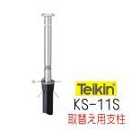 帝金バリカー KS−11S  上下式  76.3mm径 取替用支柱(交換用ポール) スプリングタイプ