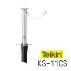 帝金バリカー KS−11CS 上下式  76.3mm径 車止めポール くさり内蔵 スプリング付