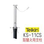 帝金バリカー KS−11CS 上下式  76.3mm径 取替用支柱(交換用ポール) くさり内蔵 スプリングタイプ