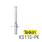 帝金バリカー KS11S−PK 脱着式  76.3mm径 車止めポール スプリング付
