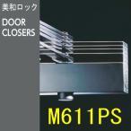 ミワ 【MIWA】 M611PS ドアクローザ  ストップ付