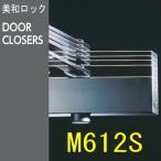 ミワ 【MIWA】 M612S ドアクローザ ストップ付