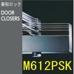 ミワ 【MIWA】 M612PSK ドアクローザ ストップ付 K型段付アーム仕様
