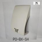 中西産業 メールボックス ホワイト PO-BX-SH