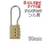 チェンジロック SOL可変式番号錠 No,300  30mm ツル長タイプ
