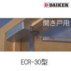 エコキャッチ 開戸引き込み装置  ECR-30型 ダイケン株式会社