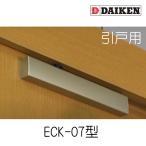 エコキャッチ 引戸引き込み装置外付けタイプ  ECK-07型 ダイケン株式会社