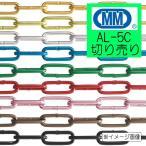 アルミチェーン 鎖 切り売り AL-5mm 1m単位 カラー9色 アルマイト付