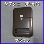 シブタニ ドア用メールボックス(郵便受け箱)  DP-67A