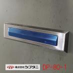 シブタニ ドア用郵便差入れ口 ポスト口  DP-80-1